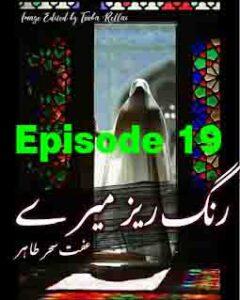 Rangraiz mere Episode 19 by Iffat Sehar Tahir Tahir