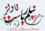 Complete List of Neelam Riasat Urdu Novels