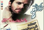 Kaisa Yeh tera ishq Novel By Malisha Rana