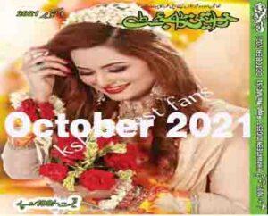 Khawateen Digest October 2021