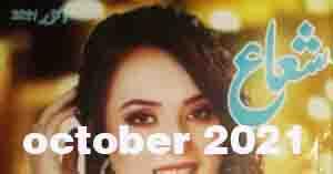 Shuaa Digest October 2021